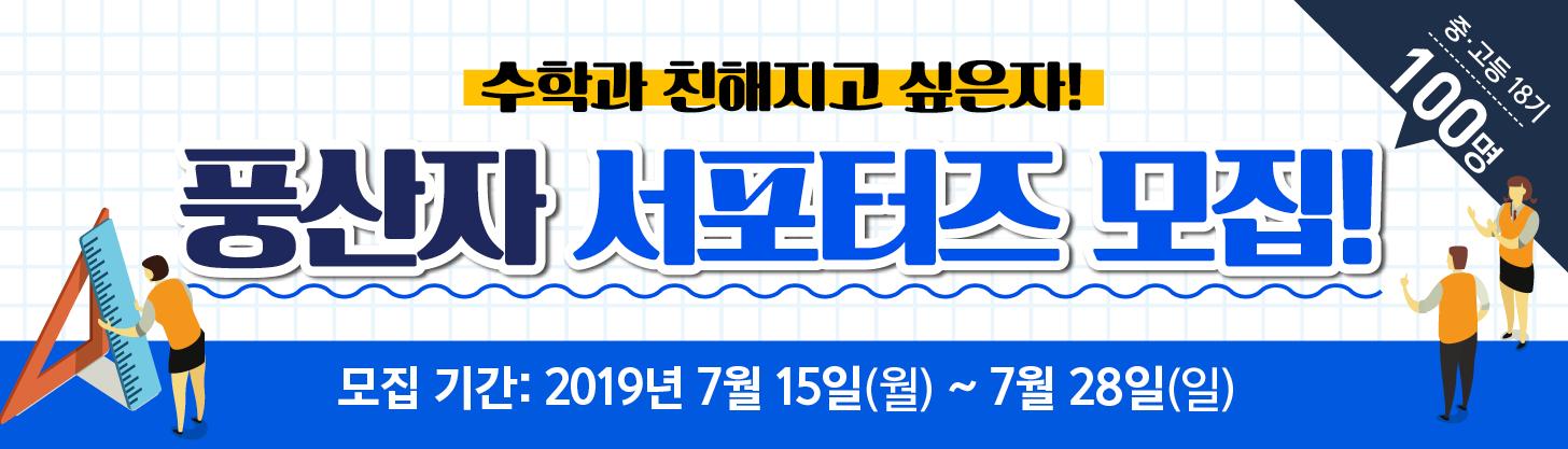 중·고등 풍산자 서포터즈( 18기) 100명 모집!